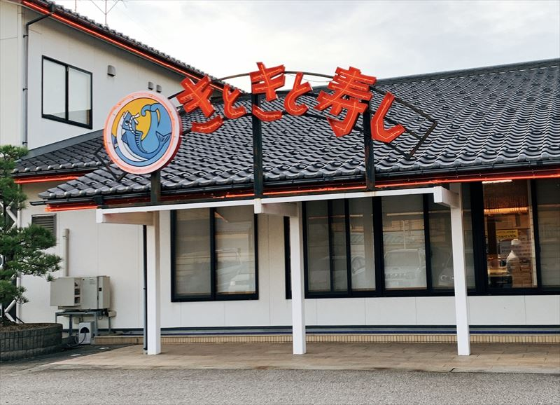 安定の氷見きときと寿司飯野店で夕ごはん 幹線に乗って運ばれるネタに子供おおよろこび♪