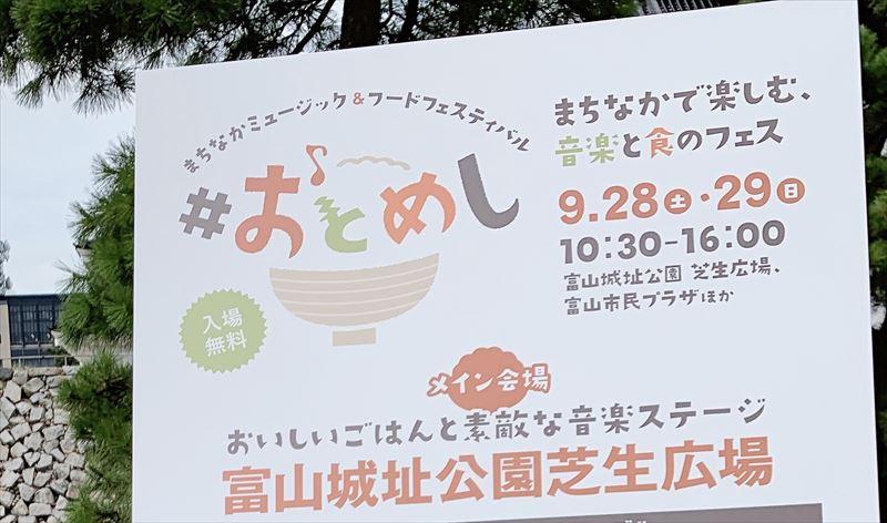 おとめし富山2019子連れレポ!チーズボールにジェニコの限定ジェラート♪バンブーブランコも乗ってきました