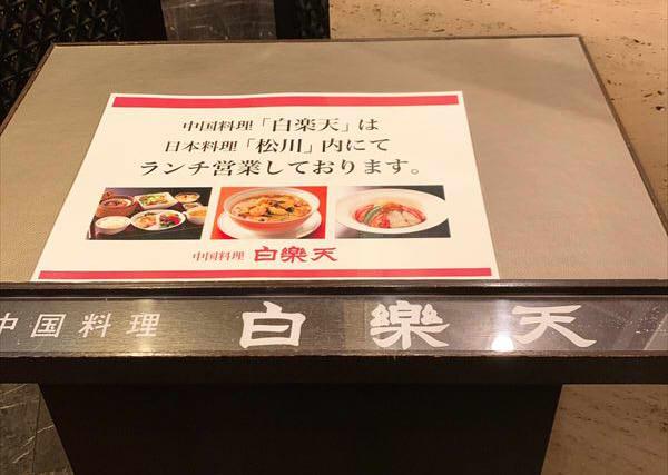 白楽天 富山第一ホテル中華