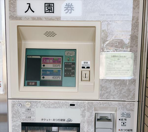 富山県中央植物園料金
