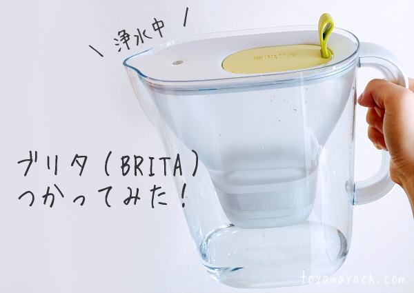 ブリタBRITAポット型浄水器