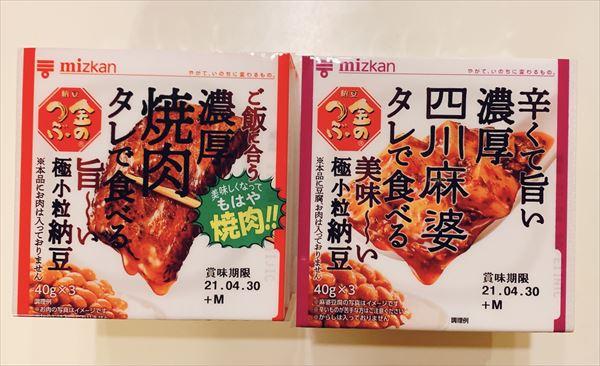 金のつぶ納豆 四川麻婆&焼肉タレ食べてみた【新商品】